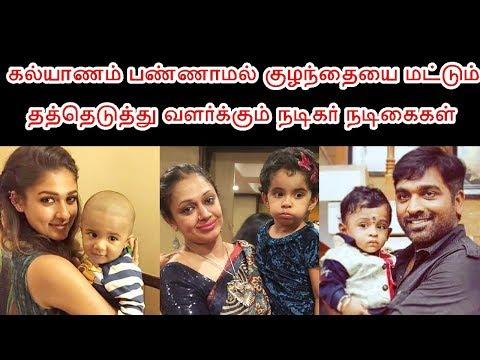 திருமணம் செய்யாமல் குழந்தையை தத்தெடுத்த பிரபலங்கள் | Unmarried Tamil Celebrities Who Adopted Baby