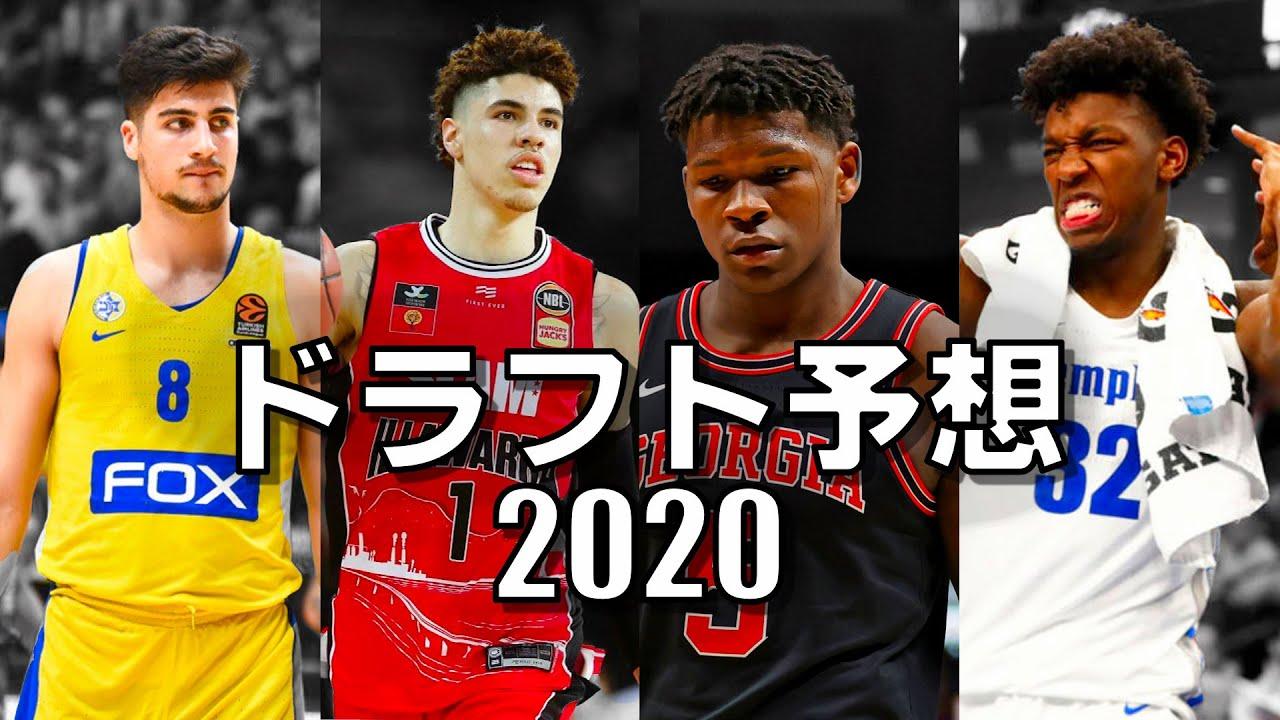 【NBA】2020年ドラフト予想 1位~30位