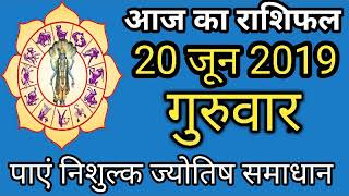 Aaj Ka Rashifal 20 june 2019 आज का राशिफल । Daily Rashifal । Dainik Rashifal । today horoscope