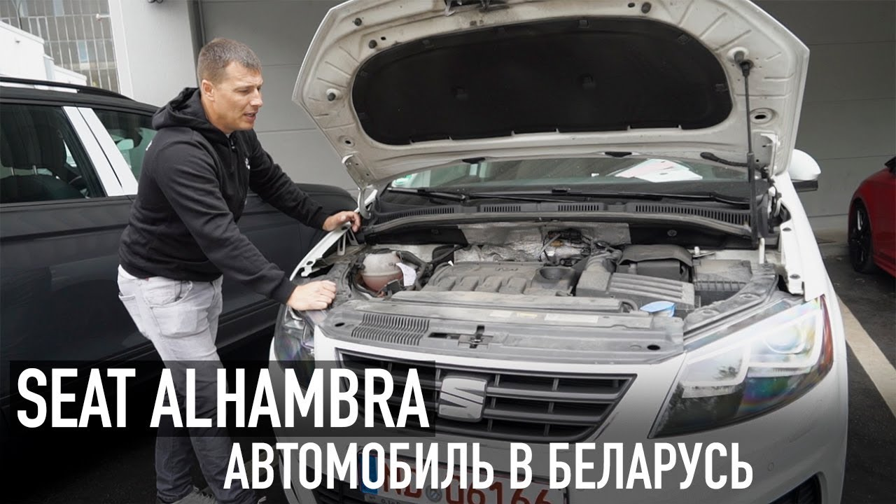 Авто из Германии в Беларусь /// SEAT ALHAMBRA
