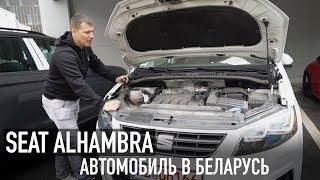 Авто из Германии в Беларусь  Seat Alhambra