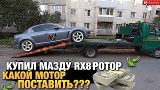 Неликвид№4 Купил Мазду RX8 Ротор Не на ходу! Какой двигатель поставить?