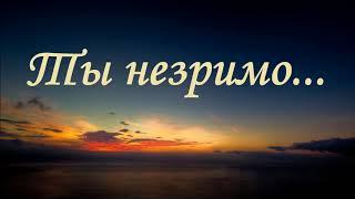 Красивая песня 'Ты незримо со мной'   Семья Емчук