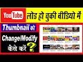 How To Change/Modify Thumbnail in YouTube    How I Edit My Thumbnail in Youtube    Hindi