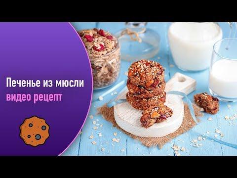 Печенье из мюсли — видео рецепт