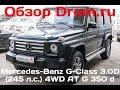 Mercedes-Benz G-Class 2017 3.0D (245 л.с.) 4WD AT G 350 d - видеообзор