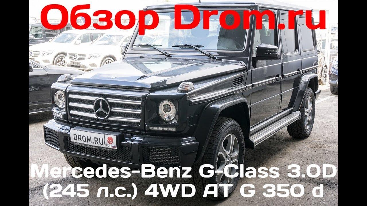 Mercedes gelandewagen сколько стоит, комплектации и цены на новый автомобиль у. Купить «мерседес-бенц» g-класс можно в разнообразных.