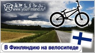В Финляндию на машине или ...(В Финляндию на машине или автобусе? А может самостоятельно организовать