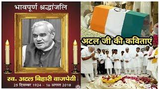 Atal Bihari Vajpayee Death // Govt announces seven-day mourning / poetry of atal live :-SahuG Manish