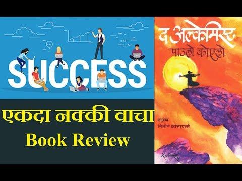 द अल्केमिस्ट ( मराठी ) : पाउलो कोएलो The Alchemist (Marathi) By Paulo Coelho Best Marathi Book