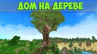 Дом на дереве в Майнкрафт. Урок ч .1