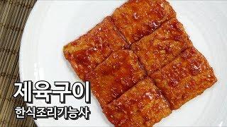 2019 한식조리기능사 실기 '제육구이' 만들기 [키요…