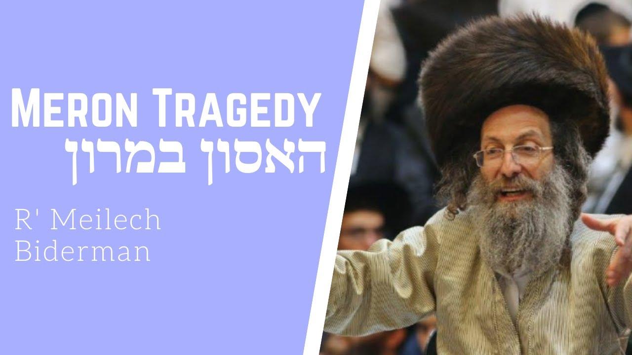 Meron Tragedy  האסון במרון Rav Meilech Biderman הרב אלימלך בידרמן