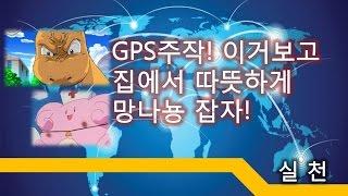 포켓몬고(Pokemon GO) GPS 조작을 이용한 망나뇽(희귀 SSS 포켓몬) 잡기!!! //텔레포트