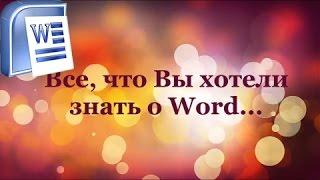 Word 2007 - Номера страниц