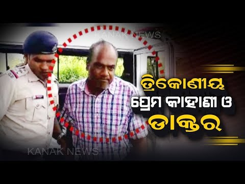 Berhampur Doctor Arrested For Killing Bank Agent