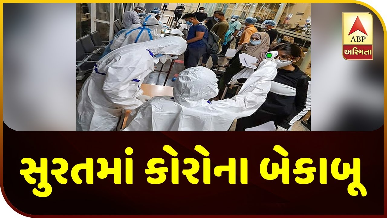 The Situation Is Uncontrollable In Surat Due To Coronavirus | ABP Asmita