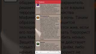 Начальное обучение и оснавные правила игры мафия онлайн