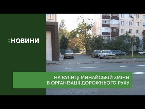 Схему руху автомобілів вулицею Минайською в Ужгороді змінили