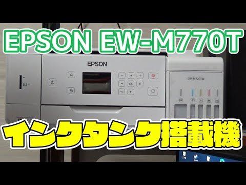 驚異の低コストで印刷し放題?エコタンク搭載プリンター EW-M770T【EPSON】