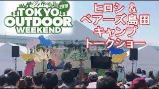 ヒロシさん ベアーズ島田キャンプ さんによる トークショー の一部です♪...