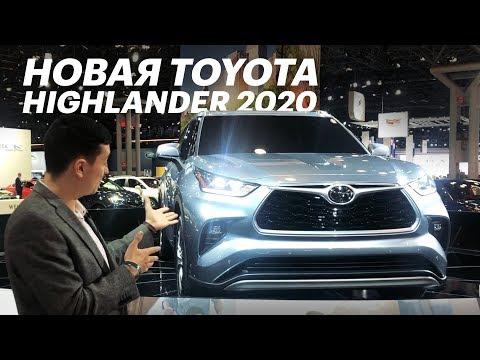 Как RAV4, только БОЛЬШОЙ. Тойота ХАЙЛЕНДЕР 2020 (Подробный обзор)