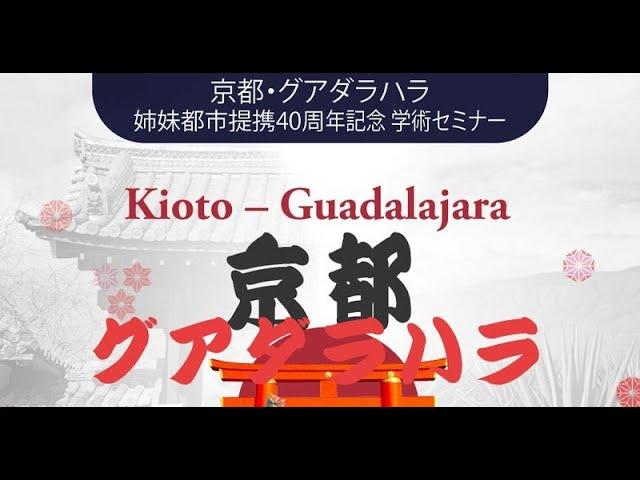 京都・グアダラハラ姉妹都市提携40周年記念・学術セミナー 2020年