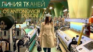 Линия тканей от Luxury Antonovich Design