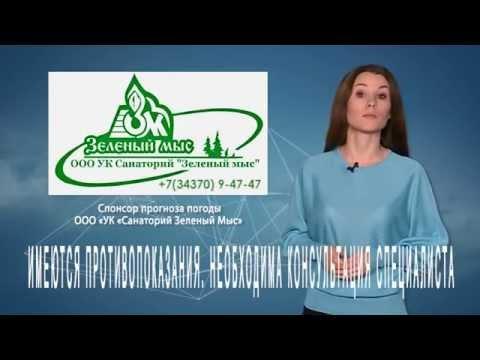 ПРОГНОЗ ПОГОДЫ.Екатеринбург