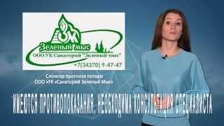 ПРОГНОЗ ПОГОДЫ.Екатеринбург(, 2015-10-30T12:04:09.000Z)