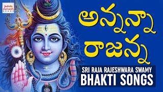 Annanna Rajanna Song | Vemulawada Sri Raja Rajeshwara Swamy Bhakti Songs | Jadala Ramesh Songs