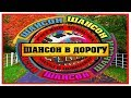ШИКАРНЫЕ ПЕСНИ В МАШИНУ КРАСИВЫЕ ПЕСНИ ШАНСОНА В ДОРОГУ mp3