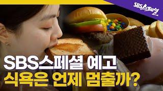 [SBS스페셜 예고] 당신은 진짜 음식을 먹고 있나요?…