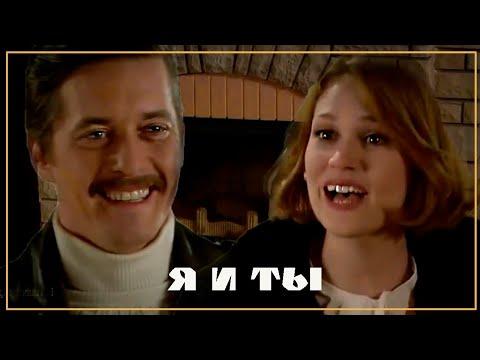 Я и Ты-Стас Пьеха.Бесценное время турецкий сериал