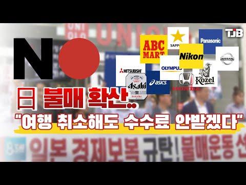 """[TJB뉴스]日 불매 확산.. """"여행 취소해도 수수료 안받겠다"""""""