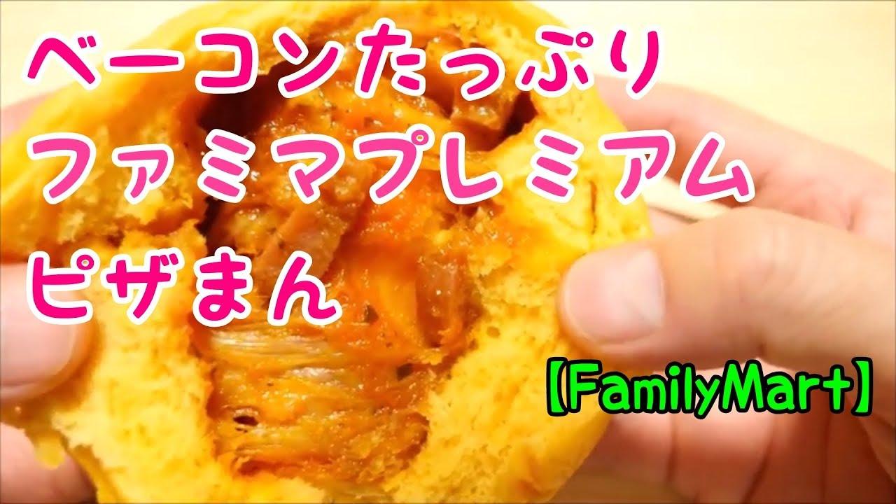 【ファミリーマート】ベーコンたっぷりファミマプレミアムピザまんを食べてみた!