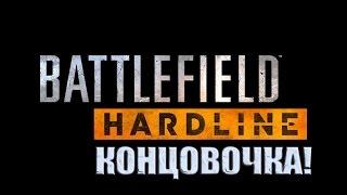 Концовка Battlefield: Hardline