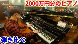 銀座ヤマハのピアノ売り場をジャックして、2000万円分のピアノを弾き比べちゃいました【よみぃ】