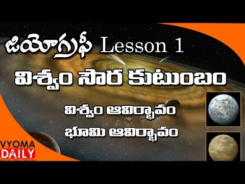 The Universe and The Solar system || World Geography || Indian Geography|| Andhra Pradesh Geography