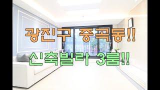 ⭐⭐중곡동⭐⭐ 군자역5분/ 역세권에 위치한 /구조좋고 …