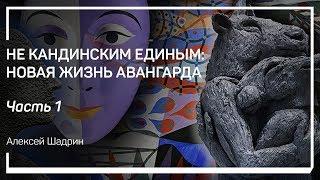 Художественный образ. Не Кандинским единым: новая жизнь авангарда. Алексей Шадрин