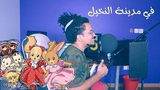 اغنية بداية مدينة النخيل - من ذكريات سبيس تون بنكهة جديدة خاصة!!