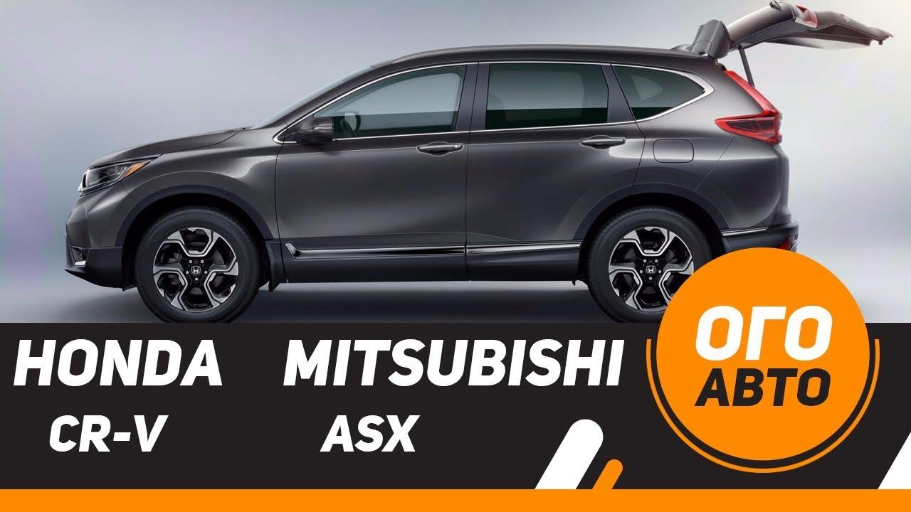 25 май 2017. Новый mitsubishi asx 2017 года паркетник получил множество существенных преобразований. Новая модель выполнена в.