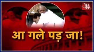 Rahul Gandhi के गले मिलने पर PM Modi की मन की बात