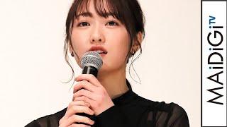 アイドルグループ「モーニング娘。」の元メンバーで女優の工藤遥さんが2月5日、東京都内で行われた、ホラー映画「樹海村」(清水崇監督)の初日舞台あいさつに出席。