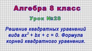 Алгебра 8 класс (Урок№28 - Решение квадратных уравнений вида ax2 + bx + c = 0.Формула корней кв.ур.)