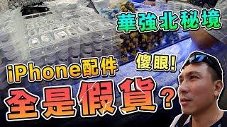 全是假貨?蘋果Apple iPhone 山寨大本營 Airpods好便宜   再訪華強北滿坑滿谷的山寨品「台灣人行大陸」「Men's Game玩物誌」 thumbnail