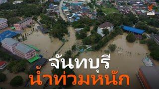 ฝนตกหนักน้ำท่วมจันทบุรี