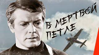 В мертвой петле (1963) фильм