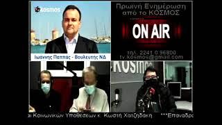 ΙΩΑΝΝΗΣ ΠΑΠΠΑΣ - TV KOSMOS (5-2-21)
